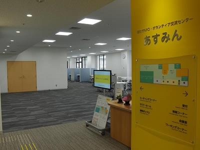 福岡市NPO・ボランティア交流センター あすみん