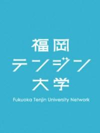 テンジン大学オープンキャンパス2019~仕組みを知り、授業づくりを体験!!~
