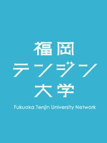 福岡テンジン大学スタッフ