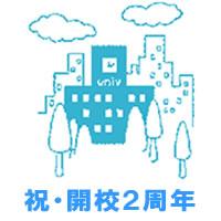 [開校2周年記念授業:午後の部] オープンキャンパス入学説明会 ~テンジン大学ってなんなんだろう?~