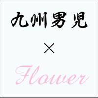 [男性限定!] 花束に愛の言葉を添えて ~九州男児は「サン・ジョルディの日」を知っていますか?~