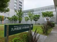 九州産業大学 美術館・芸術学部
