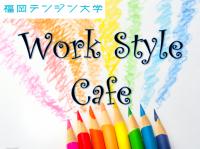 WorkStyle Cafe〜イクメンの実態!家庭でのホンネと会社でのリアル〜