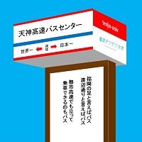 にしてつグループ社会科見学:日本トップクラスのバス運行マネジメントを調査せよ!