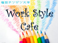 WorkStyle Cafe〜お茶会〜
