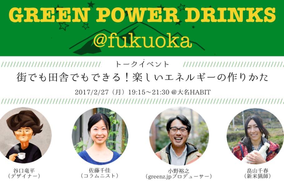街でも田舎でもできる!楽しいエネルギーの作りかた「green power drinks福岡」 九州初上陸!
