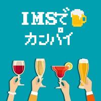 [IMSでカンパイ!] 今宵は宗像に酔いしれよう!~縁で繋がる、宴で広がる、宗像の魅力~
