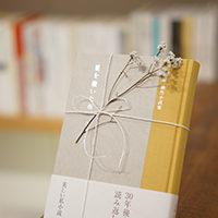 大切な人に本を贈る