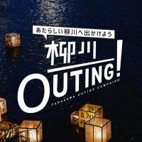 [日帰りトリップ] 柳川の水郷をナイトピクニック!