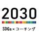 """SDGsってなん?~""""問いかけ""""から生まれる未来への道~"""