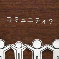 [テン大ダイアローグ] 私的コミュニティ論