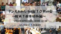 【テン大おかたづけ部】10月の会~祝☆1周年特別編~申込〆切:10/13(日)