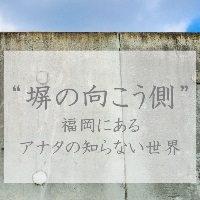 """「福岡にあるアナタの知らない世界」 ~""""塀の向こう側""""から来た4人の女性のものがたり~"""