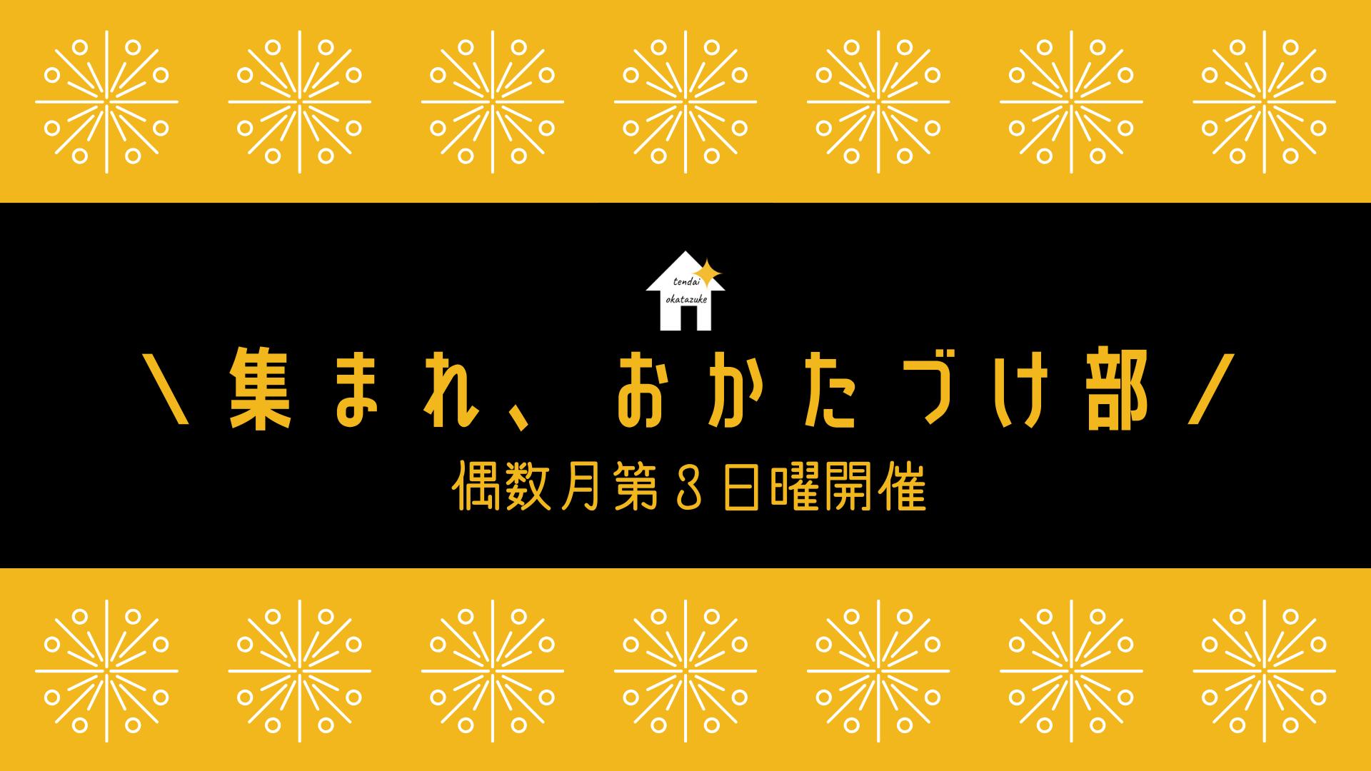 【テン大おかたづけ部】12月の会のご案内(※申込期限12/8)