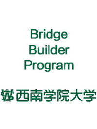 西南学院大学 Seinan Bridge Builder Program