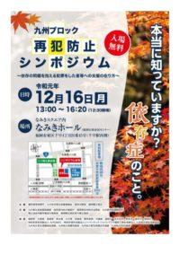 【参加者募集】再犯防止シンポジウムin東区なみきスクエア