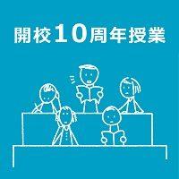 """[開校10周年記念授業] わたしたちの""""学び""""をデザインしよう!"""