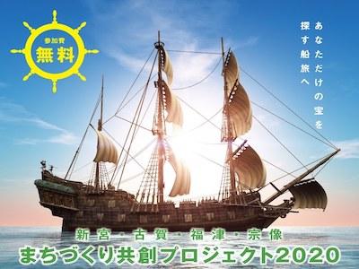 【参加者募集】あなただけの宝を探す船旅へ 〜まちづくり共創プロジェクト開催〜