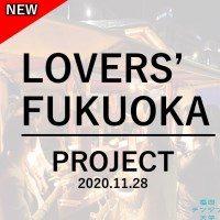 【コラボ授業】福岡の魅力を再発見!みんなの自慢を知って、伝えて、カタチにしよう!