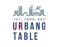 URBANG TABLE(アーバンテーブル)