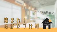 (※募集終了※)【テン大おかたづけ部】4月の会★見学・初参加歓迎!★