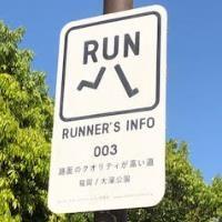 スロージョギングをやってみませんか~福岡生まれの走るメソッド~